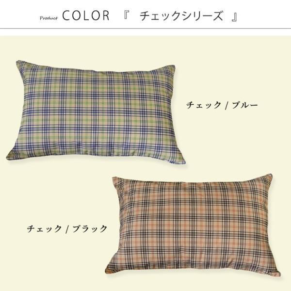 枕カバー 35x50 ピロケース 綿100% チェック 日本製|agomakura|02