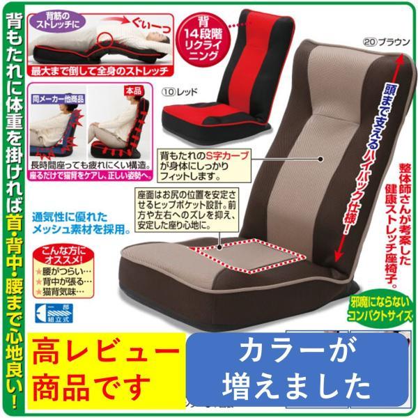 人気健康ストレッチ座椅子腰痛整体師さんおすすめ座椅子ストレッチリクライニング背伸ばし人気