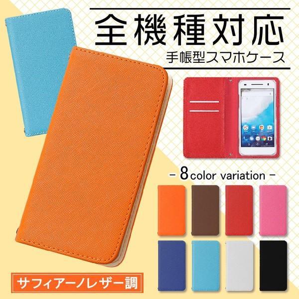 サフィアーノレザー調 手帳型 スマホケース 全機種対応 iphone