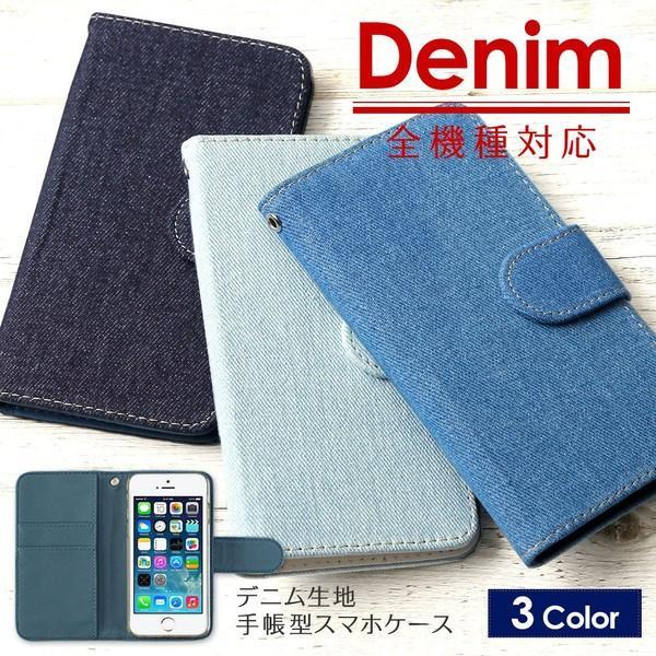 デニム生地 ベルトあり 手帳型 スマホケース 全機種対応 iphone