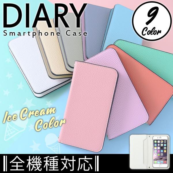 レザー風 手帳型 スマホケース 全機種対応 iphone
