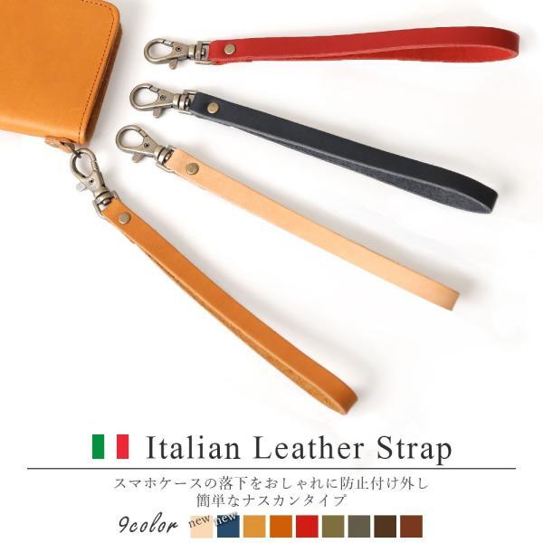 ストラップ イタリアンレザー 手帳型 スマホケース 全機種対応 iphone