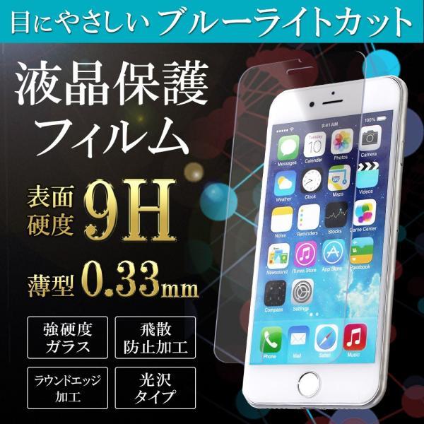 液晶フィルム 強化ガラス 手帳型 スマホケース 全機種対応 iphone