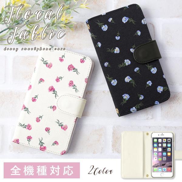 花柄 ベルトあり 手帳型 スマホケース 全機種対応 iphone