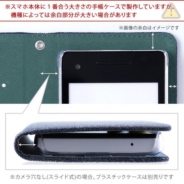 ZenFone FLEAZ FREETEL Blade TONE ケース 手帳型 スマホケース 全機種対応 デニム生地 ベルトなし SIMフリー|agress|05