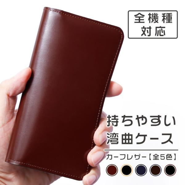 カーフレザー 本革 手帳型 スマホケース 全機種対応 iphone