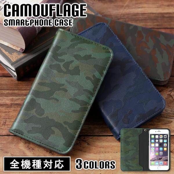 カモフラ 手帳型 スマホケース 全機種対応 iphone