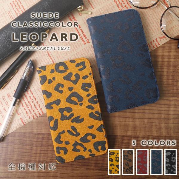 レオパード 手帳型 スマホケース 全機種対応 iphone