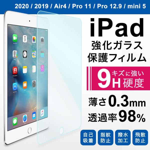 iPad 強化ガラス 保護フィルム