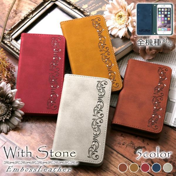 スエードレザー調 ウィズストーン 手帳型 スマホケース 全機種対応 iphone