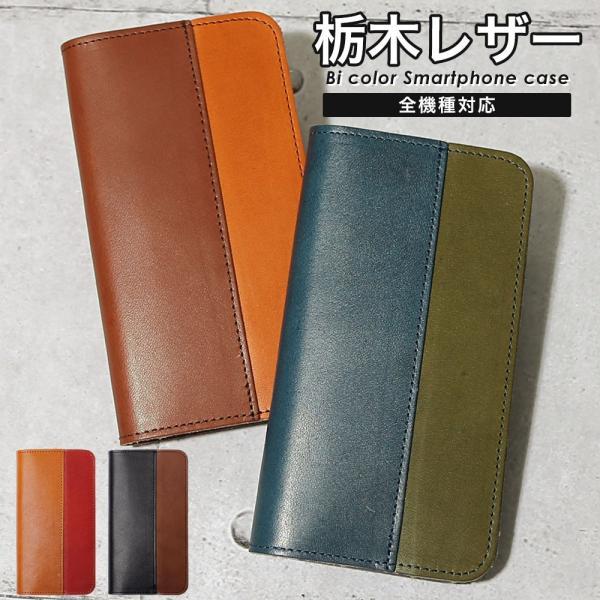 栃木レザー 本革 手帳型 スマホケース 全機種対応 iphone