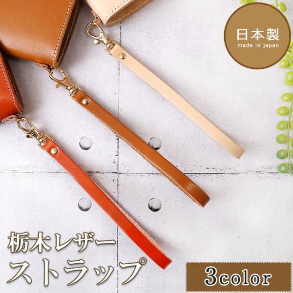 ストラップ 栃木レザー 手帳型 スマホケース 全機種対応 iphone