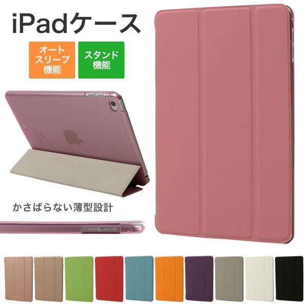 iPadケース クリア