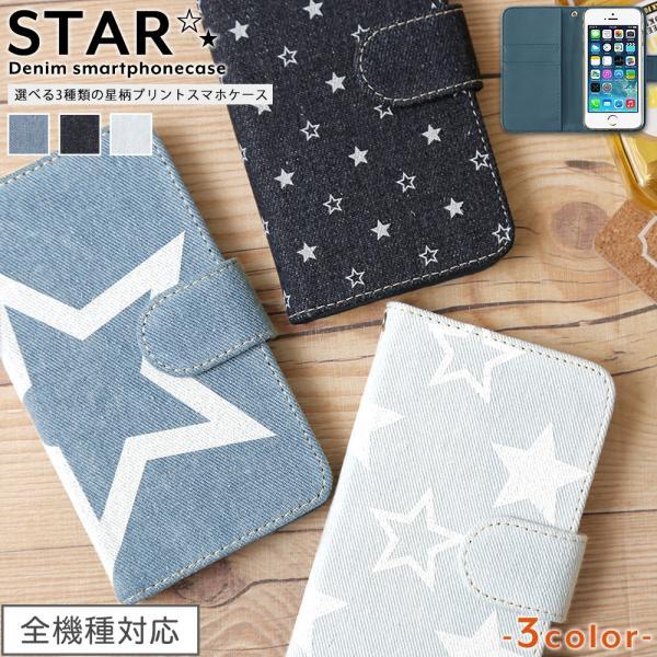 デニム生地 星 手帳型 スマホケース 全機種対応 iphone