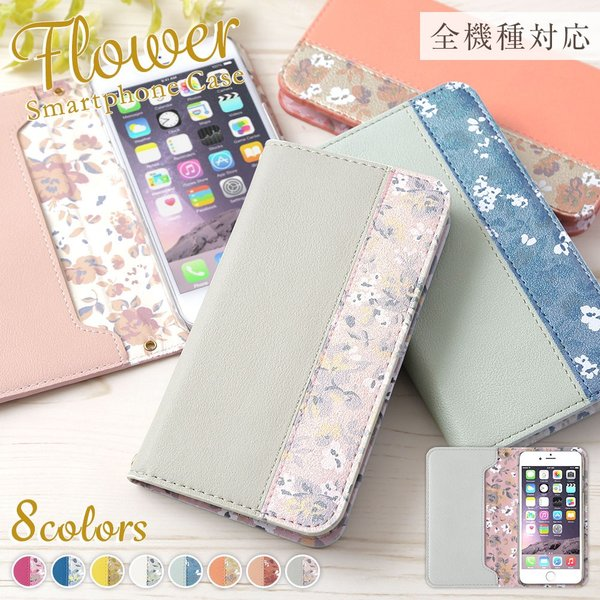 花柄 バイカラー 手帳型 スマホケース 全機種対応 iphone