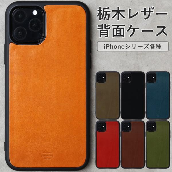 栃木レザー 背面ケース iPhoneシリーズ対応