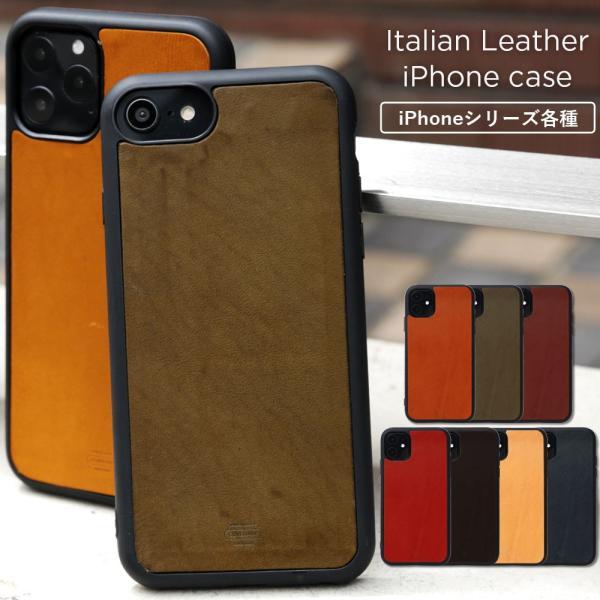 イタリアンレザー 背面ケース iPhoneシリーズ対応