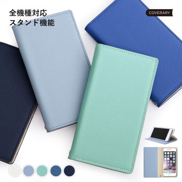 サフィアーノレザー調 手帳型 スマホケース 全機種対応 iphone シャーベットカラー