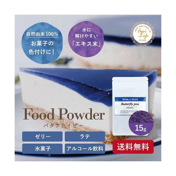 青:バタフライピー エキスパウダー 水溶性 15g 食用色素 天然 着色料  ナチュラル 青色 ブルー ハーブ粉末 自然色 お菓子作り|agri-life