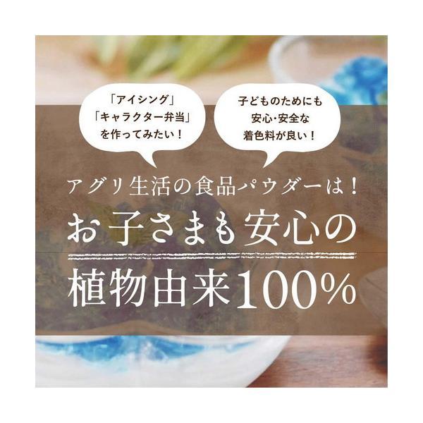青:バタフライピー エキスパウダー 水溶性 15g 食用色素 天然 着色料  ナチュラル 青色 ブルー ハーブ粉末 自然色 お菓子作り|agri-life|02