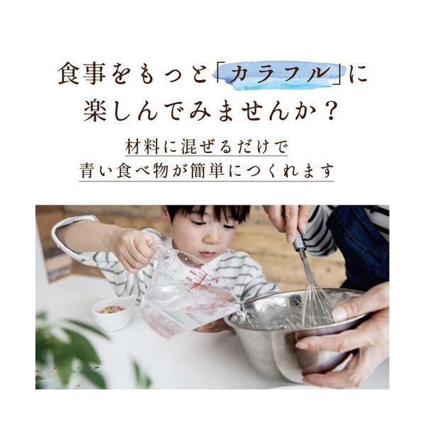 青:バタフライピー エキスパウダー 水溶性 15g 食用色素 天然 着色料  ナチュラル 青色 ブルー ハーブ粉末 自然色 お菓子作り|agri-life|03