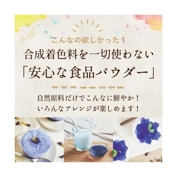 青:バタフライピー エキスパウダー 水溶性 15g 食用色素 天然 着色料  ナチュラル 青色 ブルー ハーブ粉末 自然色 お菓子作り|agri-life|04