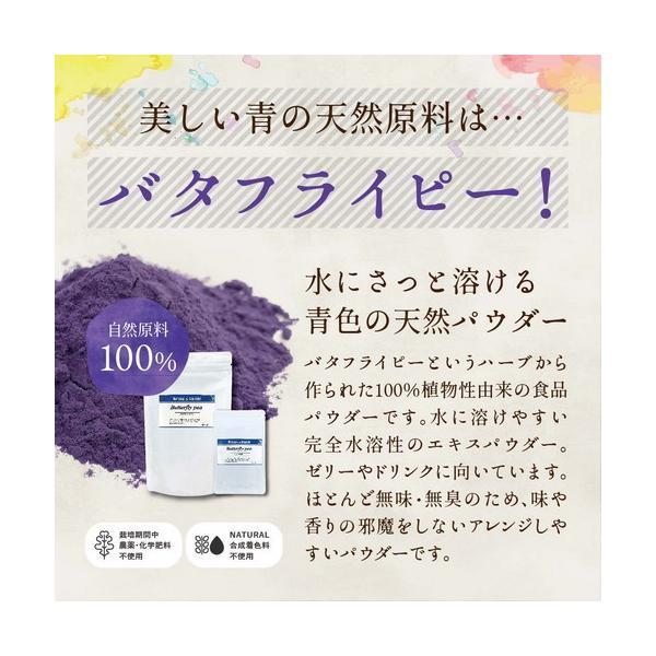 青:バタフライピー エキスパウダー 水溶性 15g 食用色素 天然 着色料  ナチュラル 青色 ブルー ハーブ粉末 自然色 お菓子作り|agri-life|06