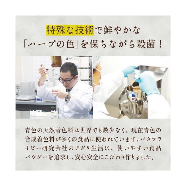 青:バタフライピー エキスパウダー 水溶性 15g 食用色素 天然 着色料  ナチュラル 青色 ブルー ハーブ粉末 自然色 お菓子作り|agri-life|10