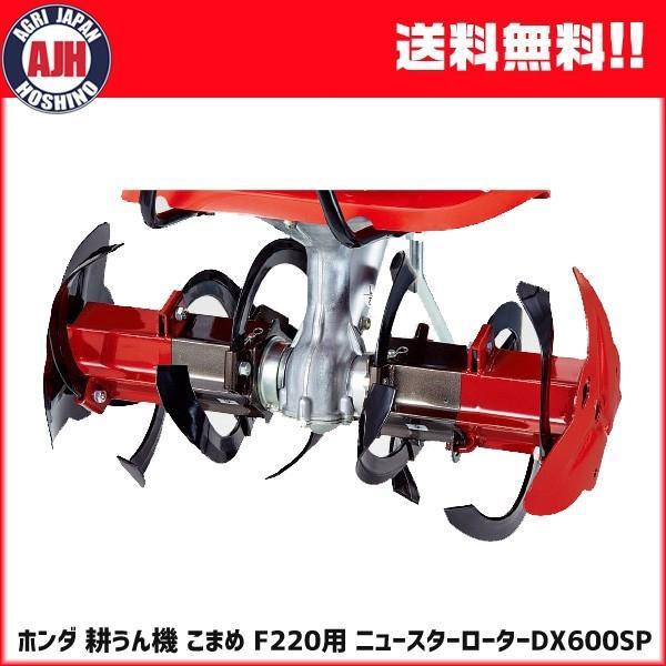 ホンダ 耕うん機 こまめ F220用 ニュースターローターDX600SP [分離型] (11990) (旧品番11832)