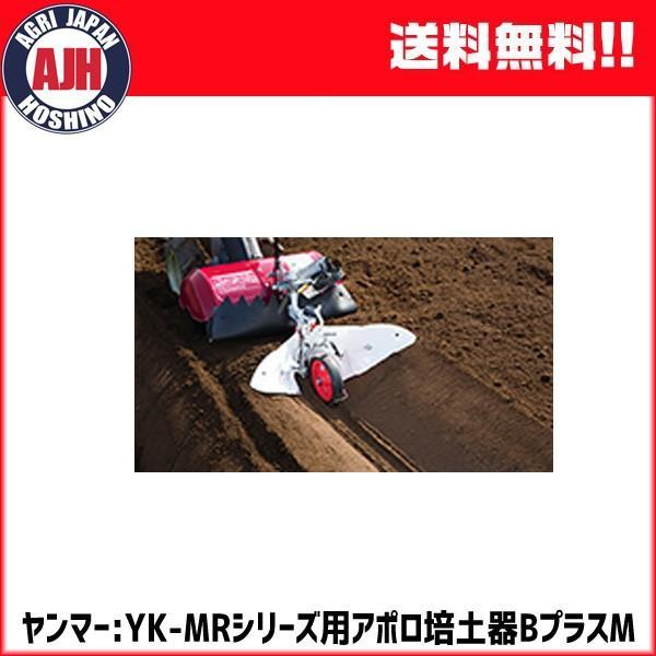 ヤンマー 耕運機 ミニ耕うん機アタッチメント アポロ培土器BプラスM 7S0026-42002 yanmar 送料無料