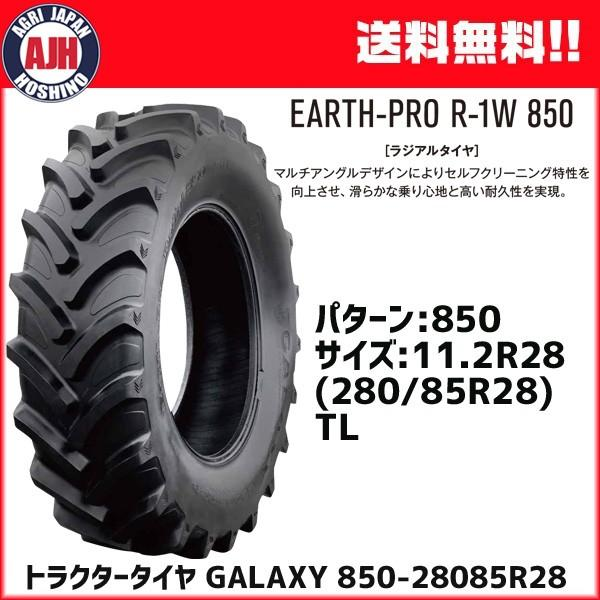 トラクタータイヤ GALAXY 850 280/85R28 11.2R28 TL 1本 ギャラクシー ラジアルタイヤ (チューブレスタイプ) メーカー直送【法人のみ購入可・代引不可】