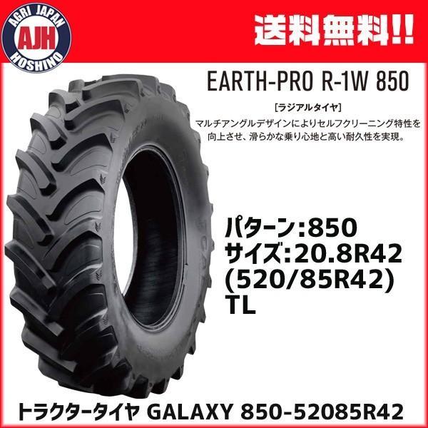 トラクタータイヤ GALAXY 850 520/85R42 20.8R42 TL 1本 ギャラクシー ラジアルタイヤ (チューブレスタイプ) メーカー直送【法人のみ購入可・代引不可】