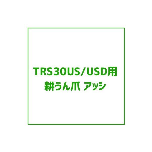 クボタ 耕運機 TRS30US/USD用 アタッチメント 耕うん爪 アッシ