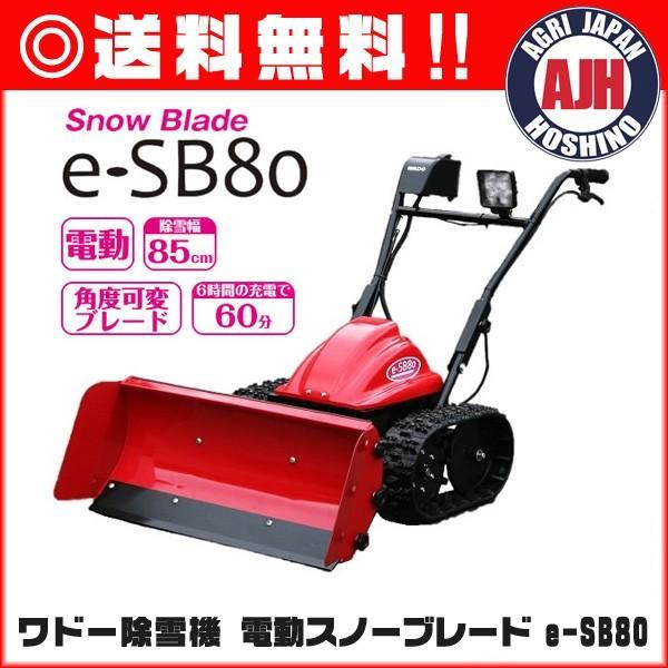 ワドー除雪機 電動スノーブレード e-SB80