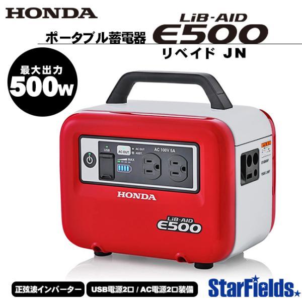ホンダ 蓄電機 ポータブル電源 E500_JN1 LiB-AID (リベイド)  (アクセサリーソケット充電器付) 正弦波インバーター 家庭用 発電機並列可