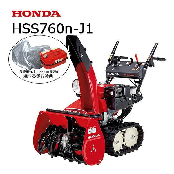 【予約商品】除雪機 ホンダ HSS760n J 小型除雪機 家庭用 HONDA HSS760n(J)【NEW】