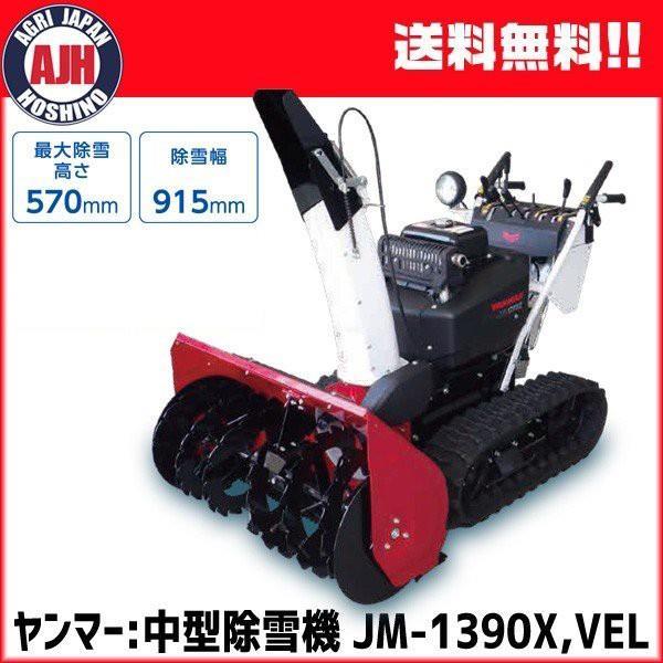 ヤンマー 除雪機 中型除雪機 JM-1390X,VEL