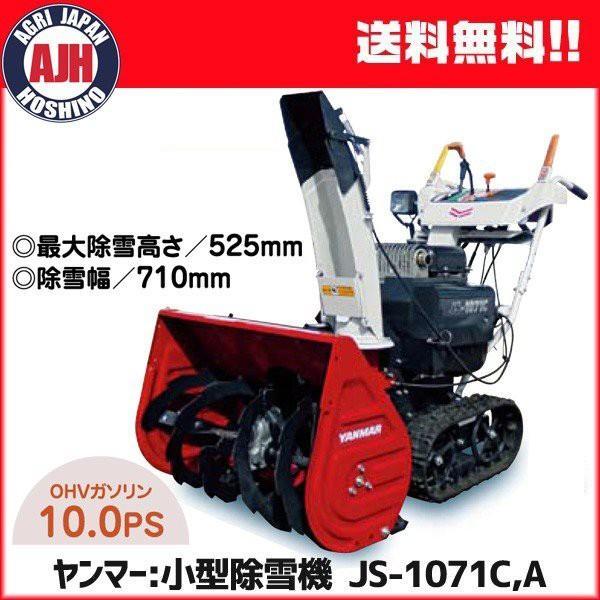 【予約商品】除雪機 ヤンマー JS-1071C,A 小型除雪機 YANMAR 予約特典付き