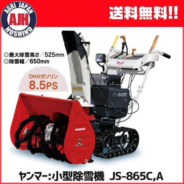 【予約商品】除雪機 ヤンマー 小型 JS-865C,A 小型除雪機 YANMAR 予約特典付き