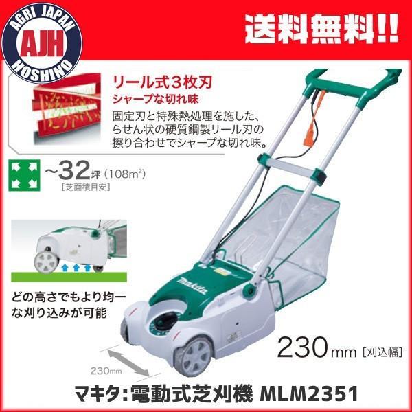 芝刈機 マキタ芝刈機 MLM2351 電動/芝刈り機/草刈機/草刈り機|agrijapan-hoshino