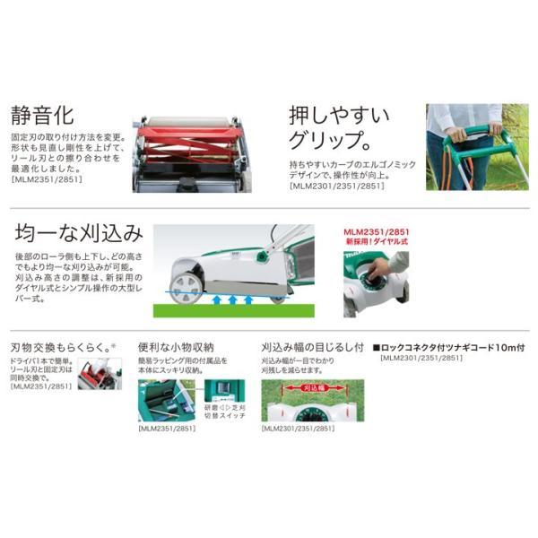 芝刈機 マキタ芝刈機 MLM2351 電動/芝刈り機/草刈機/草刈り機|agrijapan-hoshino|02