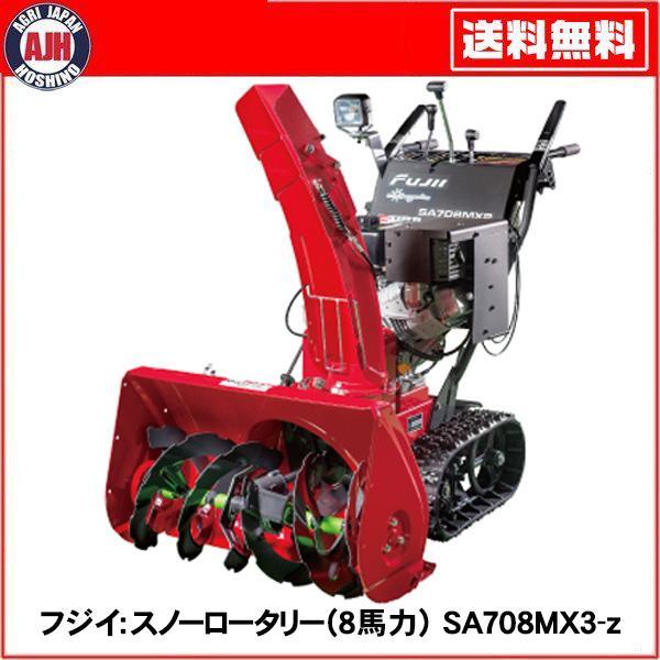 フジイ 除雪機 スノーロータリー SA708MX3-z(ガソリン 8馬力)