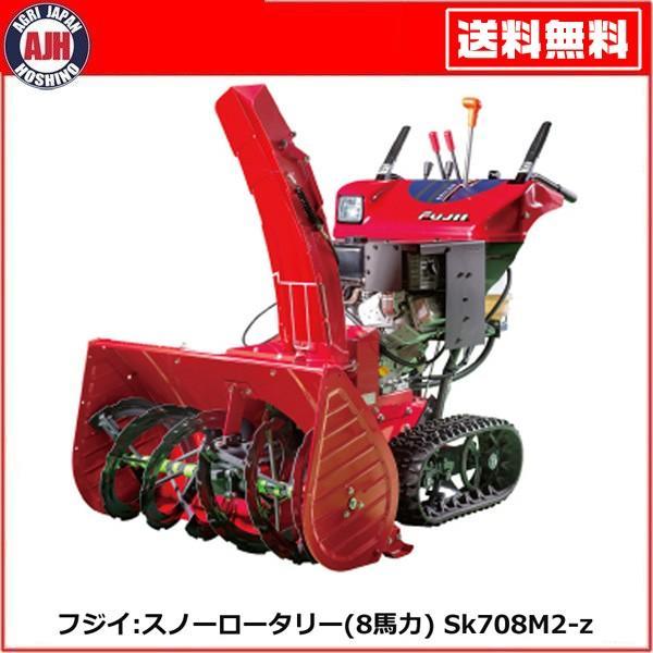 フジイ 除雪機 スノーロータリー Sk708M2-z(ガソリン 8馬力)