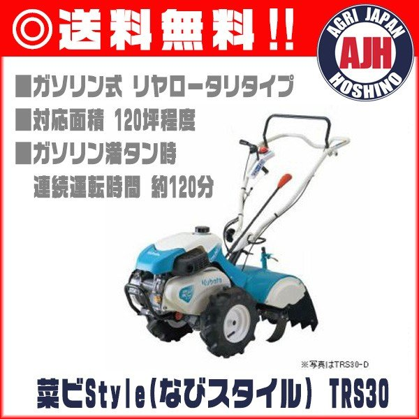 【在庫あり】クボタ 耕運機 TRS30 ミニ耕うん機菜ビStyle(試運転・オイル充填) 管理機