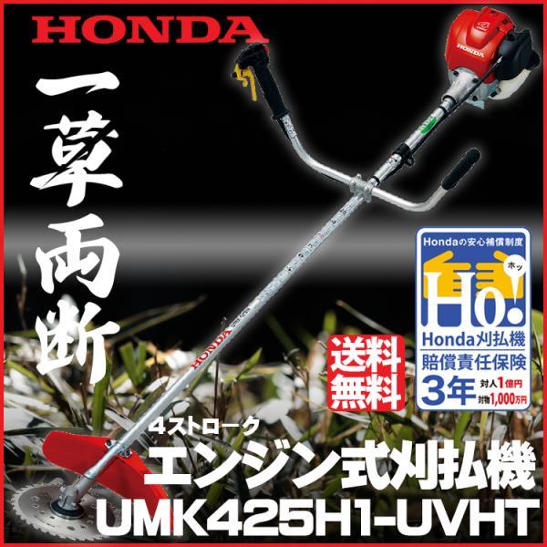 草刈機 ホンダ刈払機 UMK425H1-UVHT  U字ハンドル刈払い機/片肩掛け/草刈り機|agrijapan-hoshino