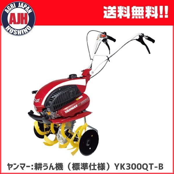 耕運機 ヤンマー ミニ耕うん機 YK300QT-B (握るとバック仕様) 家庭用 小型 耕耘機