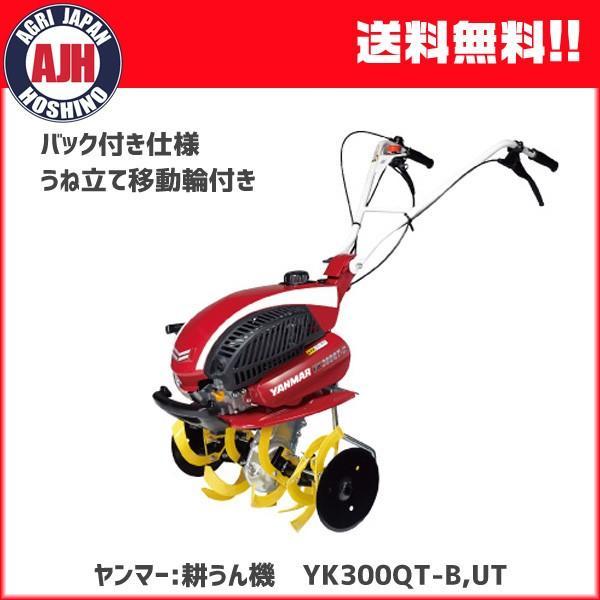 耕運機 ヤンマー ミニ耕うん機 YK300QT-B,UT (バック付き仕様、うね立て移動輪付き) 家庭用 小型 耕耘機