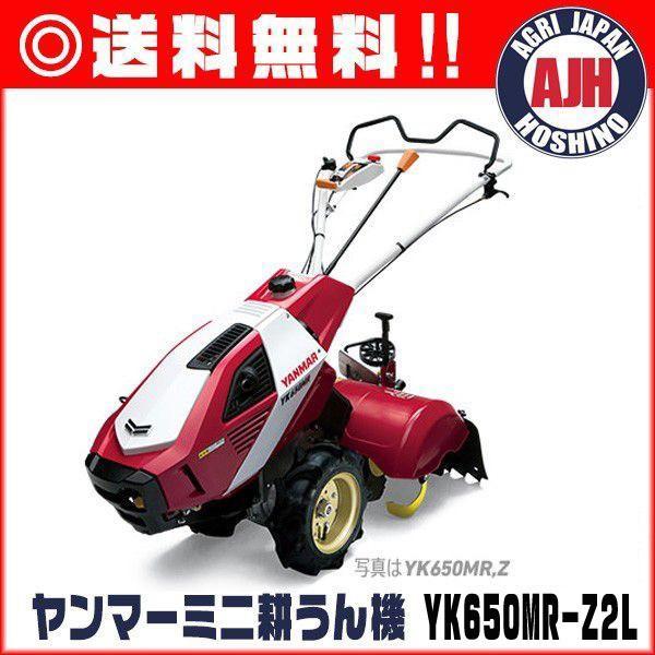 耕運機 ヤンマー耕うん機 YK650MR,Z2L 一軸正逆転タイプ