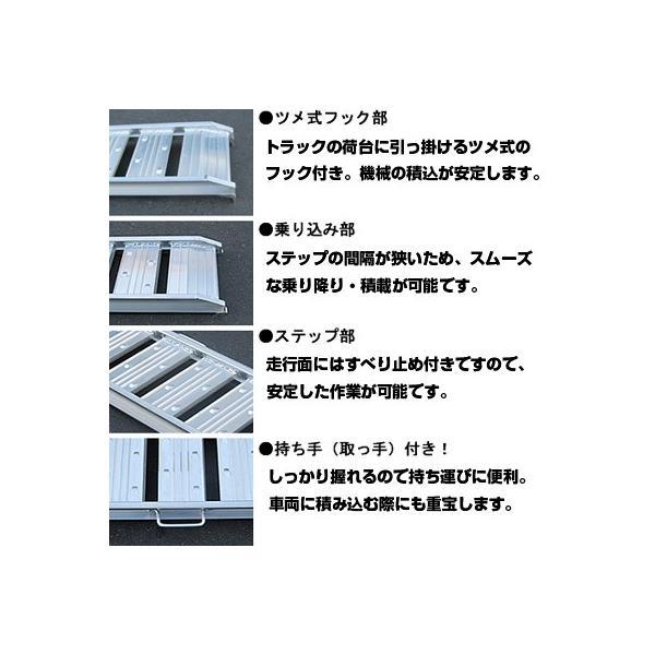 0.5t アルミブリッジ 2本セット シンセイ アルミブリッジ(フック式・ツメ式 有効長さ1800mm×有効幅250mm)道板 歩み板 ラダー 小型建機・農機用|agriz|02