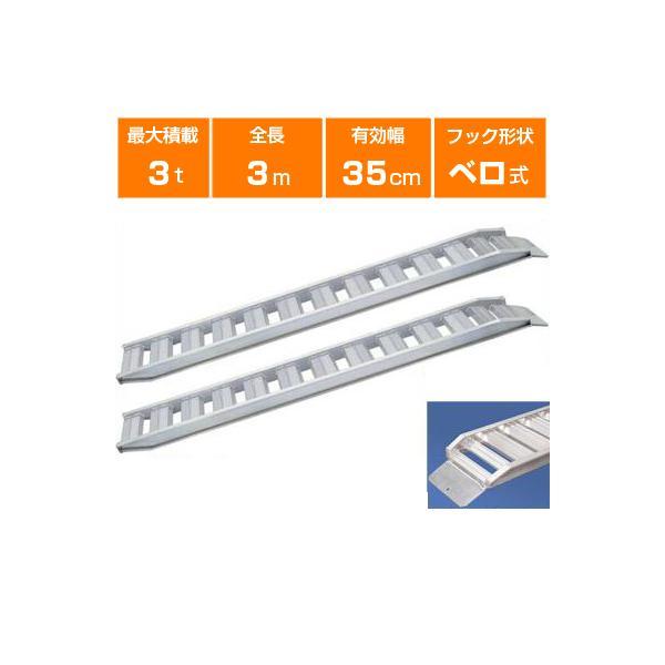 (送料無料)3t アルミブリッジ 2本セット 日軽 PXF30-300-35 鉄/ゴムクローラー兼用(ベロ式)道板 歩み板 ラダー ユンボ等(代引不可 返品不可) (300cm 35cm 3t)|agriz